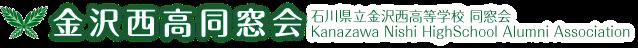 石川県立金沢西高等学校 同窓会