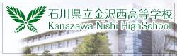 石川県立金沢西高等学校