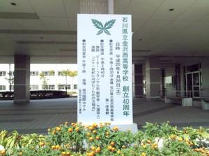 学校前の式典看板
